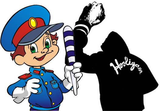 хулиган и милиционер