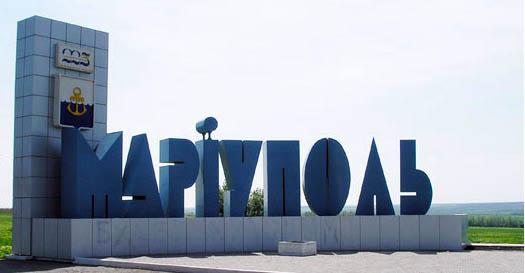 табличка перед городом Мариуполь